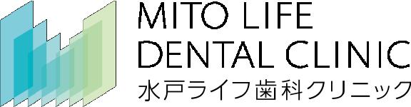 水戸ライフ歯科クリニック